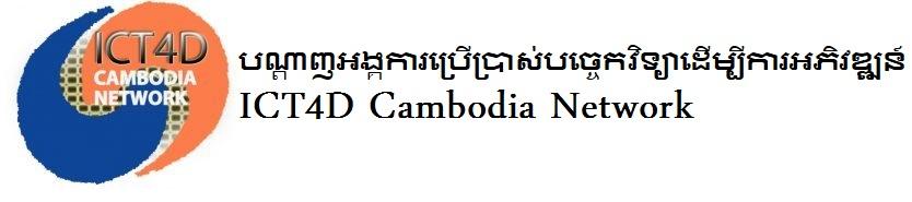 ICT4D Cambodia Network